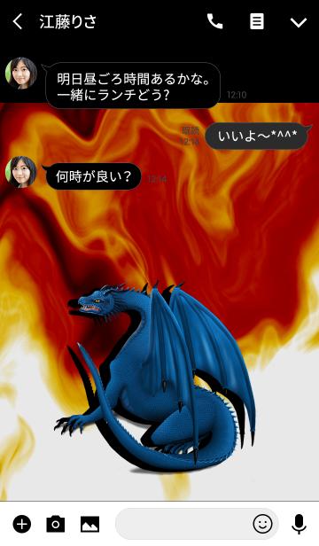 ★ドラゴンの画像(トーク画面)