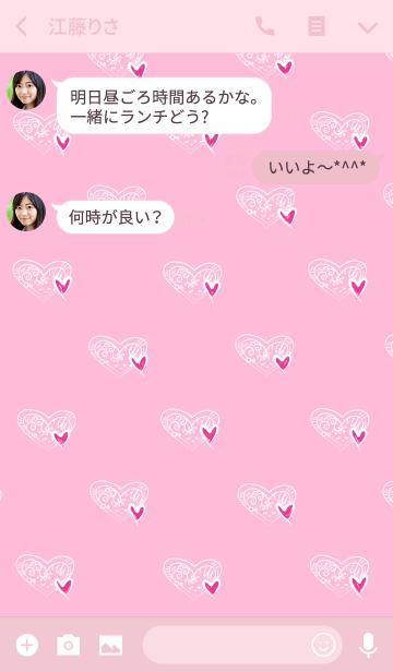 コットンキャンディーピンク・ハートの画像(トーク画面)