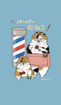 世にも不思議な猫世界~バーバーむたこ編~ 画像(1)