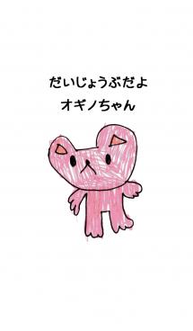 こどもの絵de「おぎの」 画像(1)