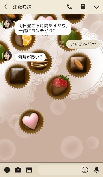 バレンタイン★チョコレート Ⅱの画像(トーク画面)