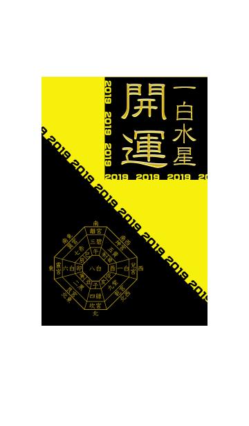 一白水星=開運祈願2019=の画像(表紙)