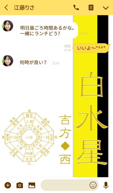 一白水星=開運祈願2019=の画像(トーク画面)