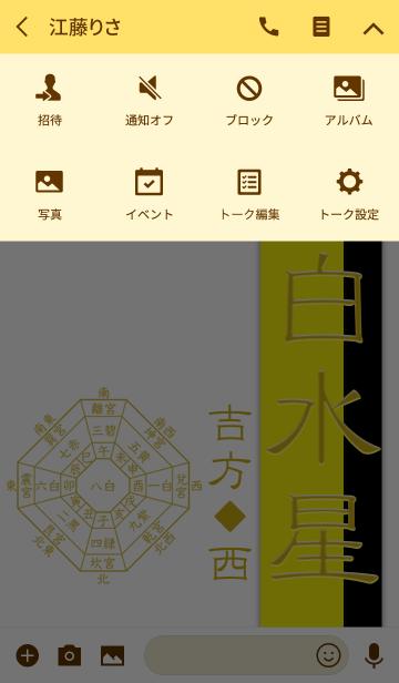 一白水星=開運祈願2019=の画像(タイムライン)