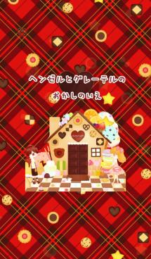 ヘンゼルとグレーテルのお菓子の家 画像(1)