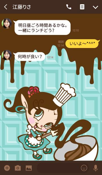 アクビガール★チョコミントの画像(トーク画面)