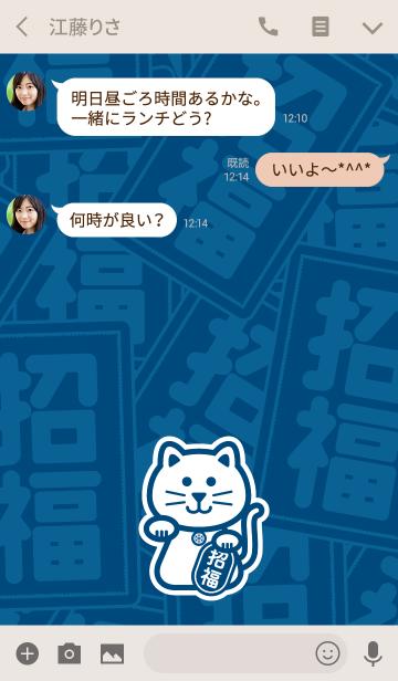幸せを招く猫/藍色の画像(トーク画面)