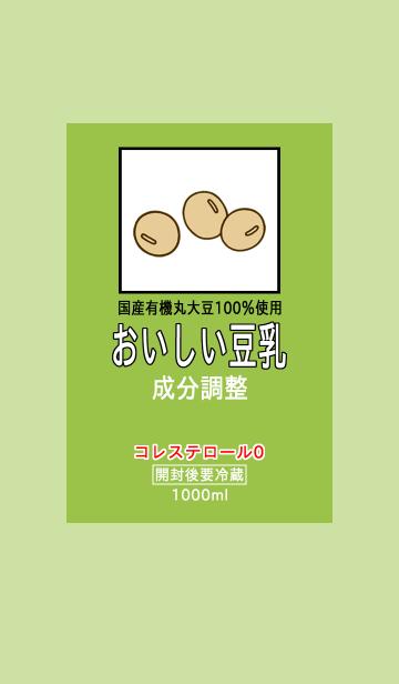 おいしい豆乳 成分調整の画像(表紙)