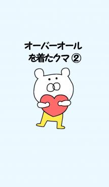 オーバーオールを着たクマ② 画像(1)