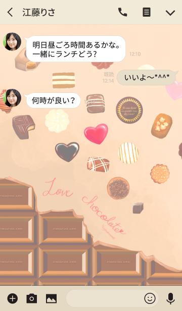 Love chocolatesの画像(トーク画面)