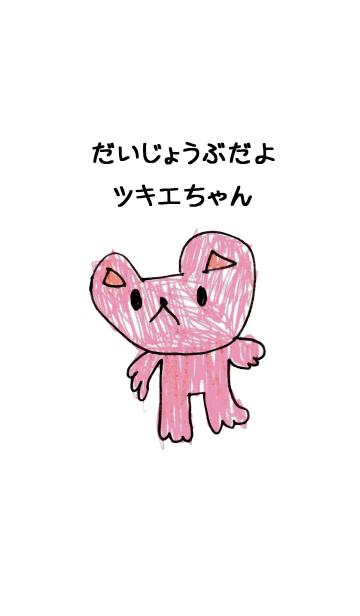 こどもの絵de「つきえ」の画像(表紙)