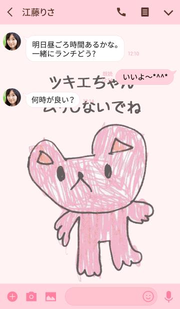 こどもの絵de「つきえ」の画像(トーク画面)