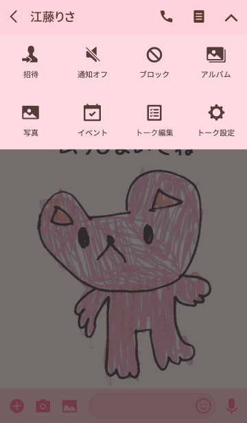 こどもの絵de「つぐこ」の画像(タイムライン)