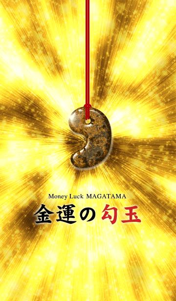 金運の勾玉 Money Luck MAGATAMAの画像(表紙)