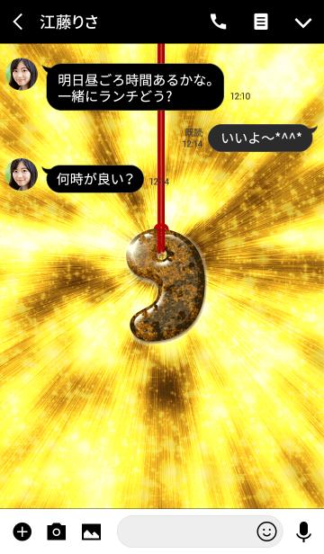 金運の勾玉 Money Luck MAGATAMAの画像(トーク画面)