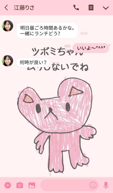 こどもの絵de「つぼみ」の画像(トーク画面)