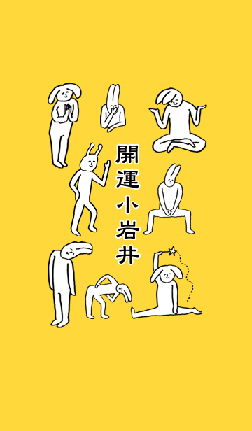「小岩井」開運!着せかえの画像(表紙)