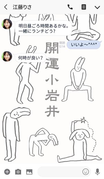 「小岩井」開運!着せかえの画像(トーク画面)