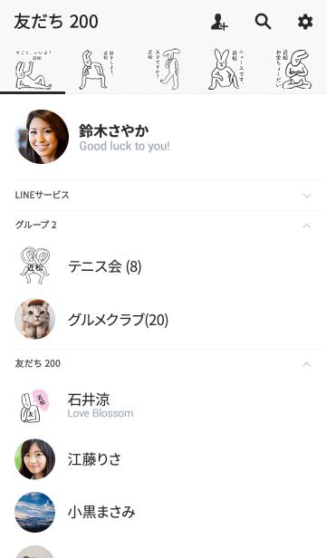 「近松」開運!着せかえの画像(友だちリスト)