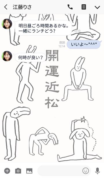 「近松」開運!着せかえの画像(トーク画面)