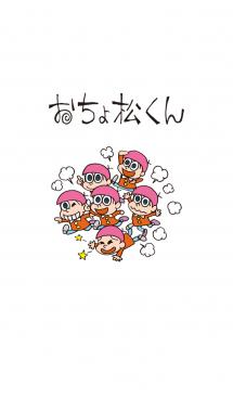 おちょ松くん 画像(1)