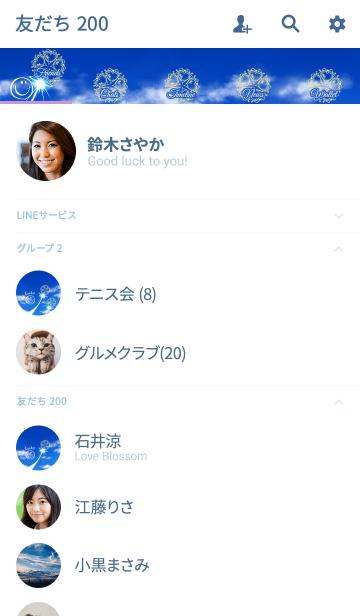 全運気UP♥スマイル&5つ葉クローバー②の画像(友だちリスト)