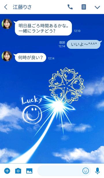 全運気UP♥スマイル&5つ葉クローバー②の画像(トーク画面)