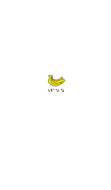 バナナ・シンプルの画像(表紙)