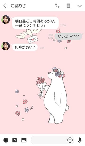 Lover's valentine dayの画像(トーク画面)