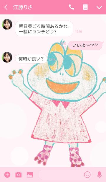 カエルちゃんxスマイル(手描きイラスト)の画像(トーク画面)
