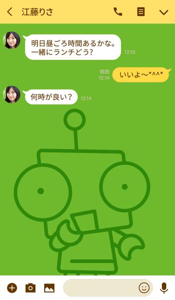 ゆるろぼの画像(トーク画面)