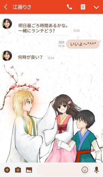 迎春-Welcome a new spring(RW)の画像(トーク画面)