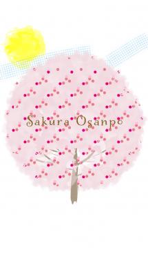 さくら・オサンポ 画像(1)