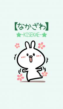 【なかざわ】のかわいいウサギ(グリーン) 画像(1)