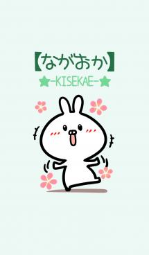 【ながおか】のかわいいウサギ(グリーン) 画像(1)