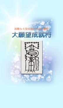 大願望成就符〜困難な大望成就のための護符 画像(1)