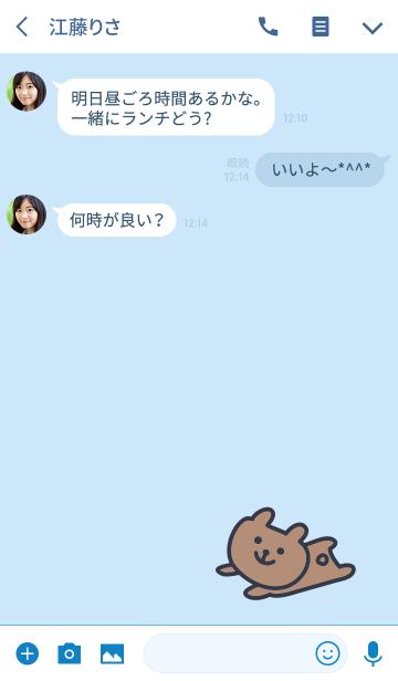 クマ太郎 Happy ver.の画像(トーク画面)
