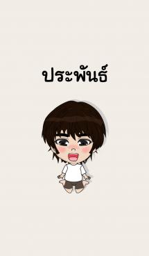 my name is prapan (sawasdee)