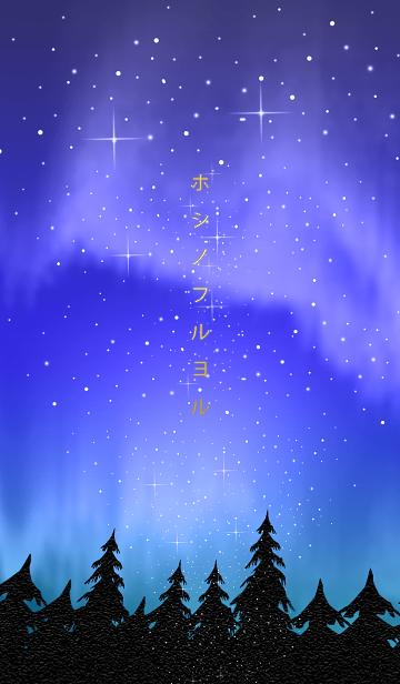 [LINE着せかえ] 星の降る夜に*22の画像