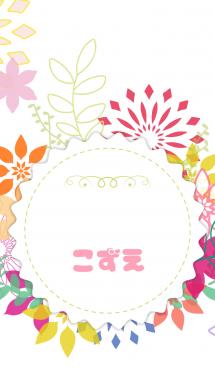 【こずえ】の花の着せかえ♪