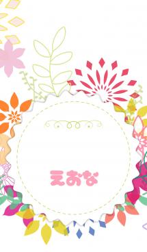 【えおな】の花の着せかえ♪