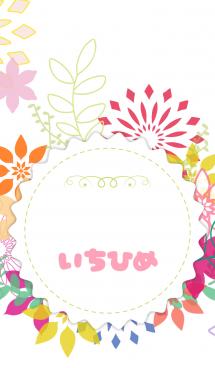 【いちひめ】の花の着せかえ♪