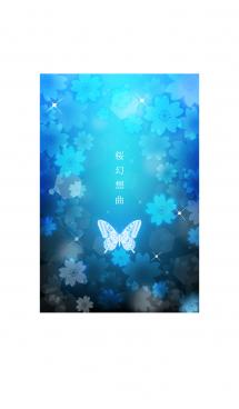 桜幻想曲 青 画像(1)