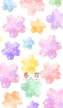 春花 -ハルハナ- 画像(1)