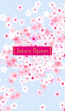 さくら・オサンポ 5 画像(1)