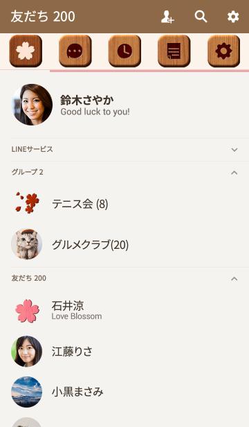 桜ノートと木目1の画像(友だちリスト)