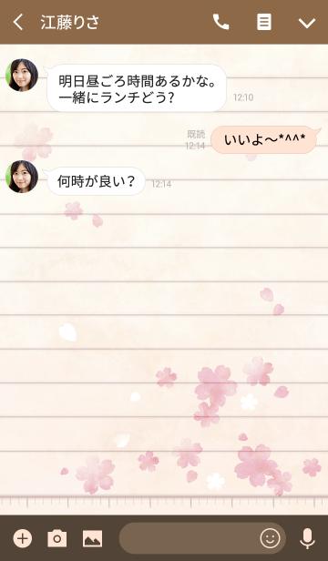 桜ノートと木目1の画像(トーク画面)