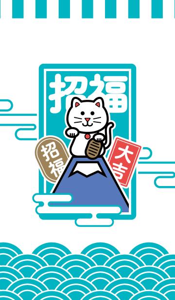 福が来る!大吉の招き猫/水色の画像(表紙)