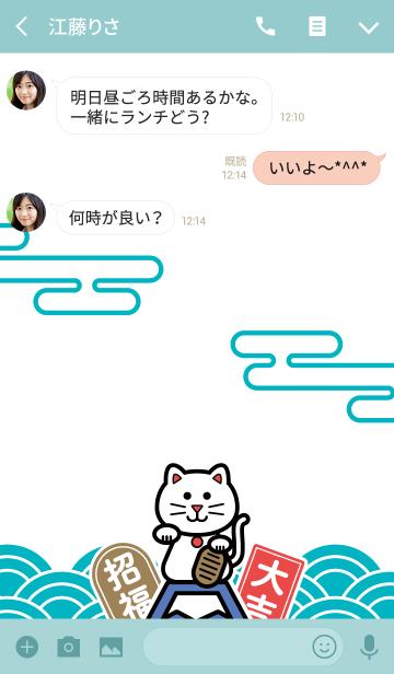 福が来る!大吉の招き猫/水色の画像(トーク画面)