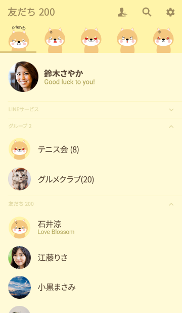 Angry Shiba Inu Face Theme (jp)の画像(友だちリスト)